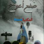 ما هي مذكرات ضلع أعوج ومن هي ندي ناصر