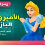 قصة الأميرة والبازلاء