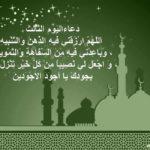 دعاء اليوم الثالث في رمضان