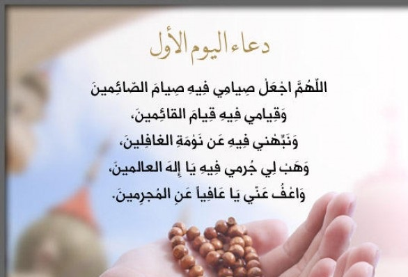 دعاء اليوم الاول في رمضان ويكي ان