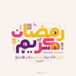 صور معايدات رمضان 2020